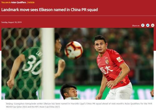 亚足联官网截图。