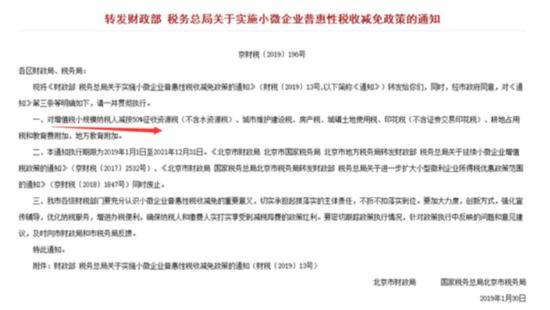 北上广深房东减税福利详情介绍 北京:个人住房交易减税早已实施
