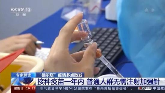 注意!不同技术路线疫苗能否混打?普通人群是否需要注射加强针?赶紧看看