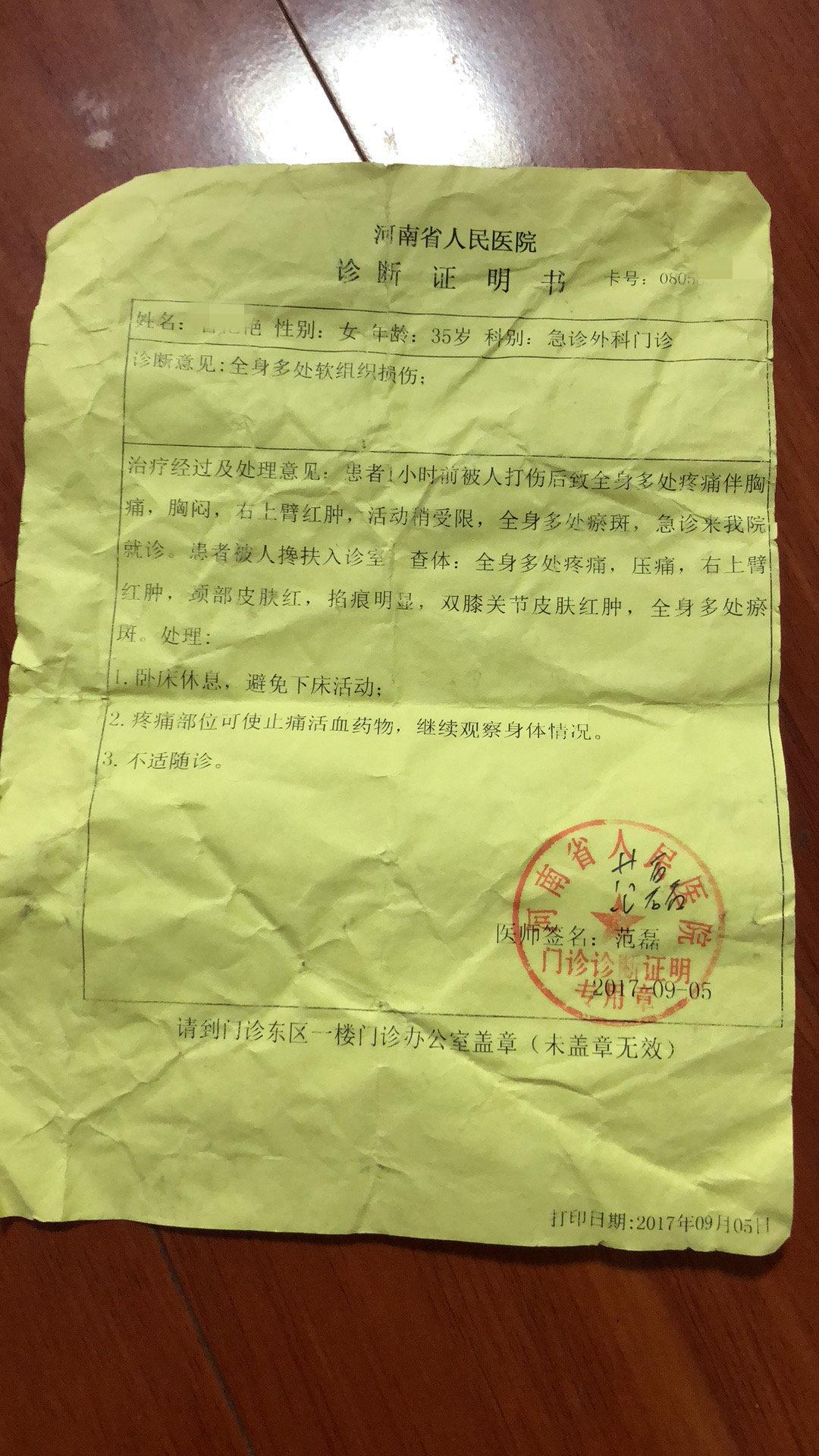 润妍出具的她遭冀学家暴住院治疗证据。