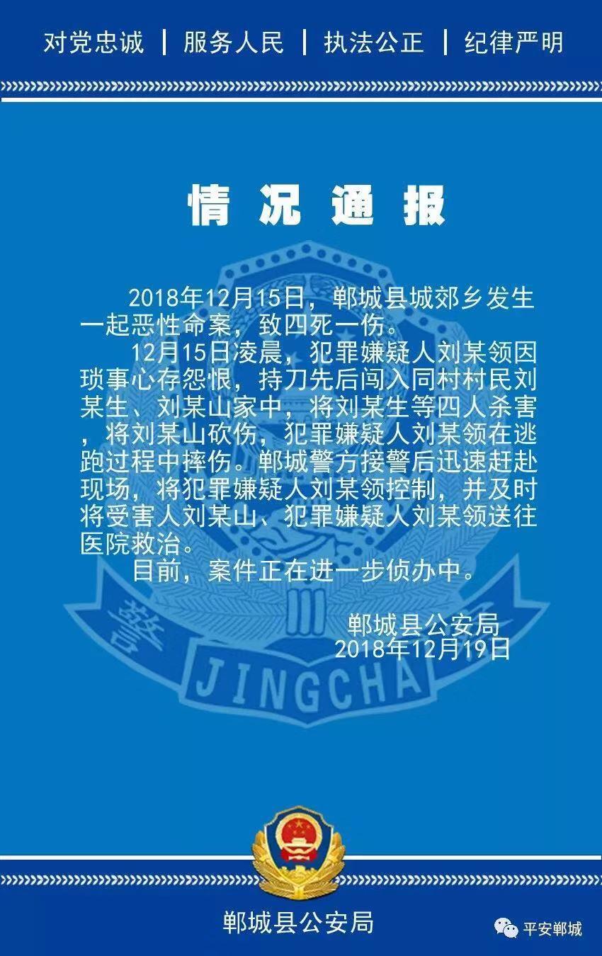 河南郸城县公安局议决官方微信通报命案案情。微信截图