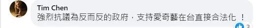侠客岛:民进党封杀爱奇艺?好像她也在上面追剧插图(16)