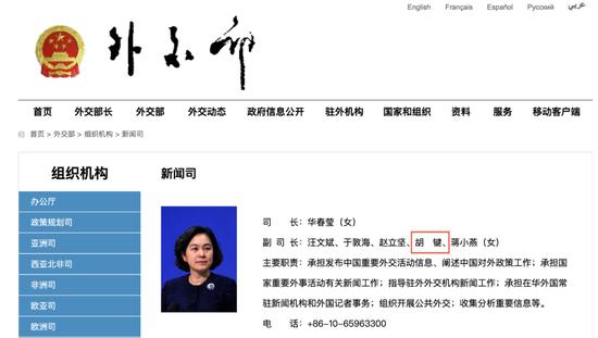 """外交部新闻司迎""""75后""""副司长 来自媒体"""