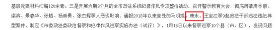 图说:今年3月份,唐山市委发布了关于巡视整改挺进情况的通报。这是官方始次通报康永被查。