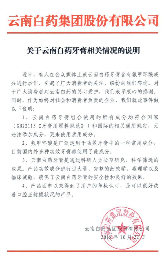 云南白药最近不太平 官方:牙膏未使用禁用成分