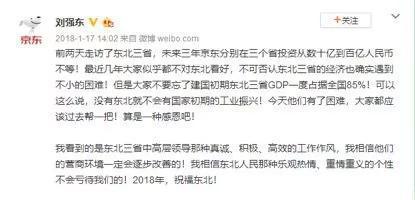 来源:刘强东微博