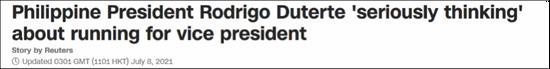 """CNN:菲律宾总统杜特尔特称正在""""认真考虑""""竞选副总统"""