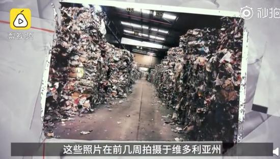 (图为澳大利亚维多利亚州的某个垃圾处理厂 图源:梨视频)