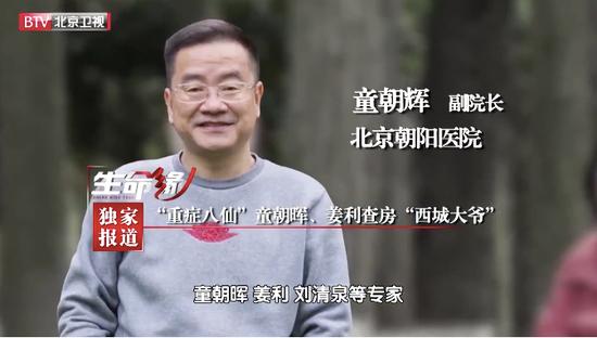 北京市委书记赴地坛医院,与他们视频连线插图