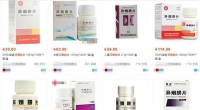 某购物网站上销售的处方药异烟肼。