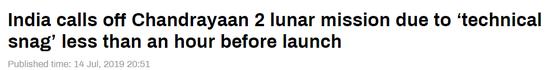 印度在发射前56分钟叫停