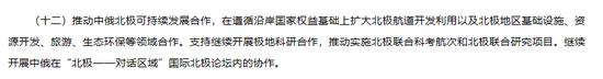 《中华人民共和国和俄罗斯联邦关于发展新时代全面战略协作伙伴关系的联合声明》截图