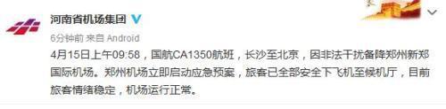 新泰平台注册长沙至北京航班因合法搅扰备降郑州 旅客平安下机新泰平台注册