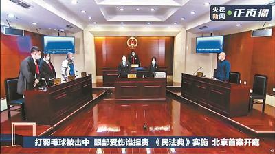 全国多地宣判适用《民法典》首案