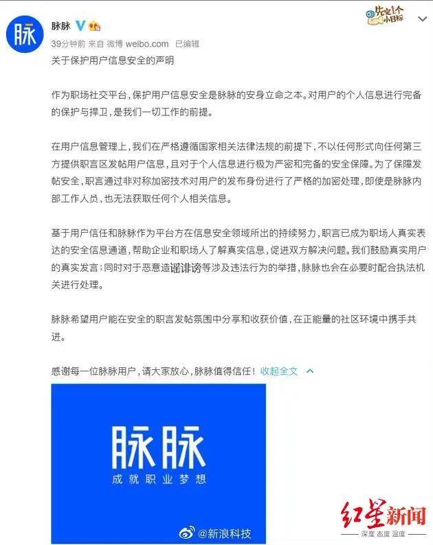 ▲脉脉官方微博发布的声明