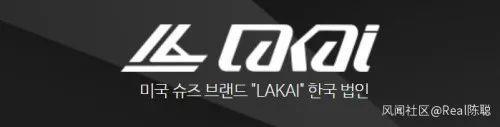 Lakai Korea官网截图