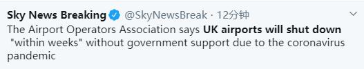 『海外网』受新冠肺炎疫情影响 英国机场将于几周内关