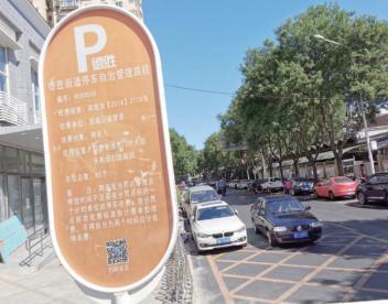 北京:这些街乡停车治理成效数据为啥亮眼
