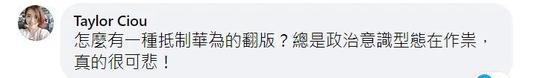 侠客岛:民进党封杀爱奇艺?好像她也在上面追剧插图(4)