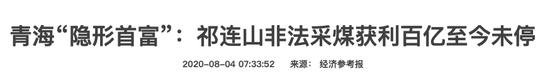 "<strong>青海""隐形首富""曝光后 代省长开会 以</strong>"
