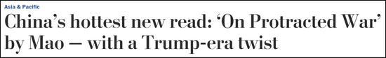 """《华盛顿邮报》标题,""""中国最新的炎门读物:毛泽东的《论持久战》在特朗普时代的新内涵"""""""