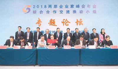 在2018两岸企业家峰会年会上,12个两岸现代农业融合发展合作项目现场签约,协议总投资达23.6亿元。新华社记者 林善传摄