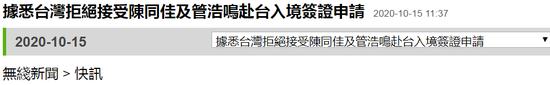 港媒:民进党当局拒绝接受陈同佳赴台入境签证申请
