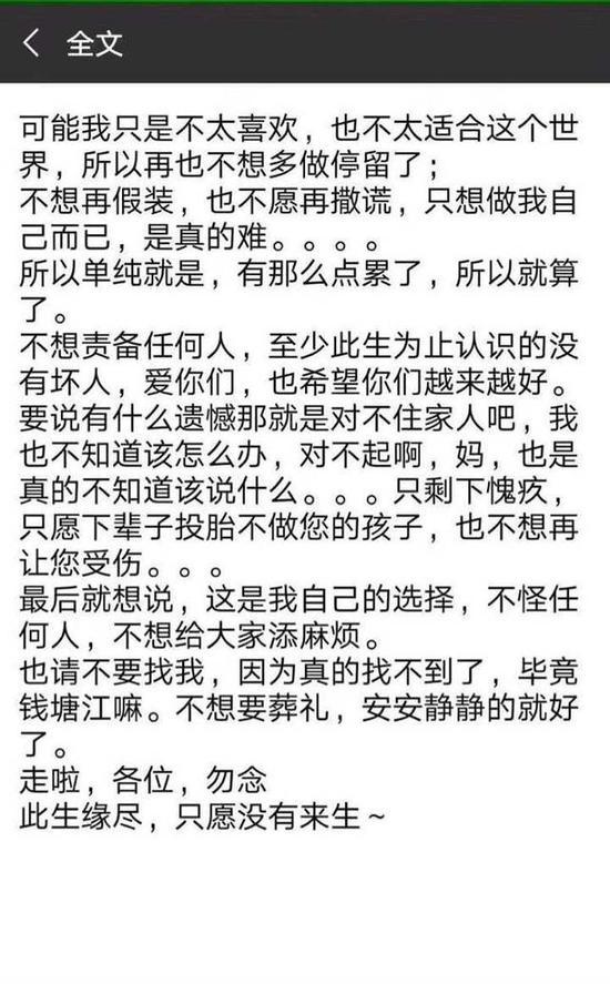 网上流传的疑似失踪学生发布的朋友圈