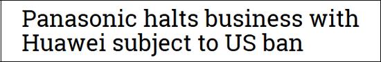 外媒称松下因为美国禁令,将暂停与华为的生意