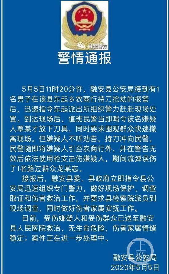 广西民警枪击抢银行歹徒误伤围观群众?警方回应