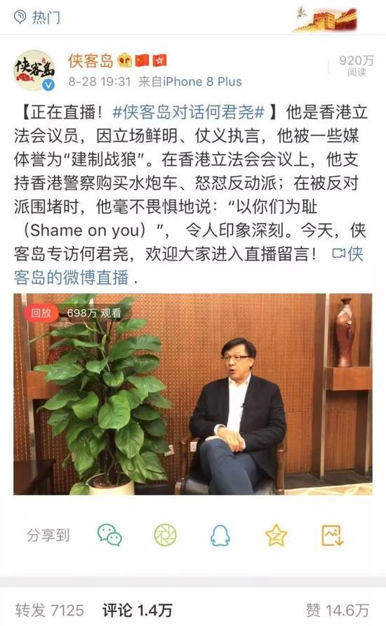 """截至目前,侠客岛微博直播""""对话何君尧""""已获近700万播放量"""