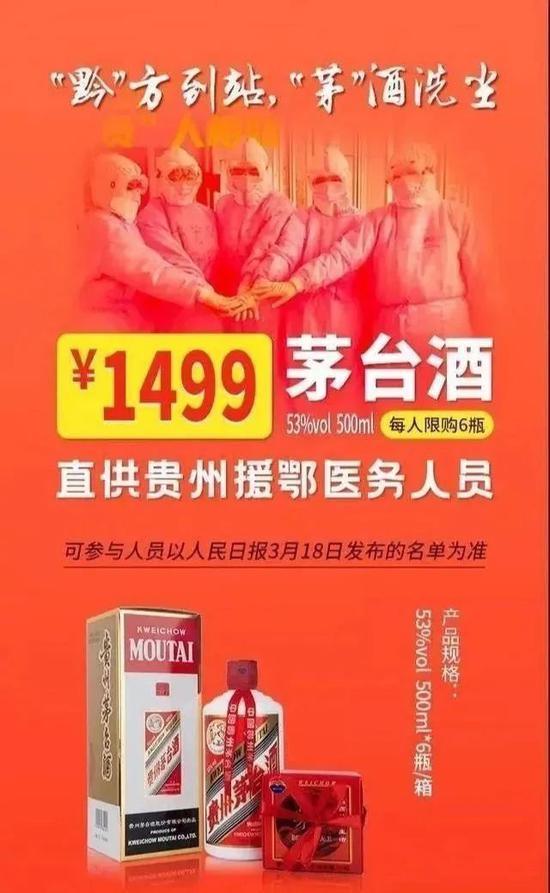 贵州白酒交易所营销海报