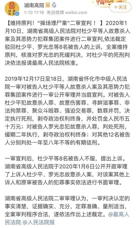 """湖南高院微博通报""""二审""""结果"""