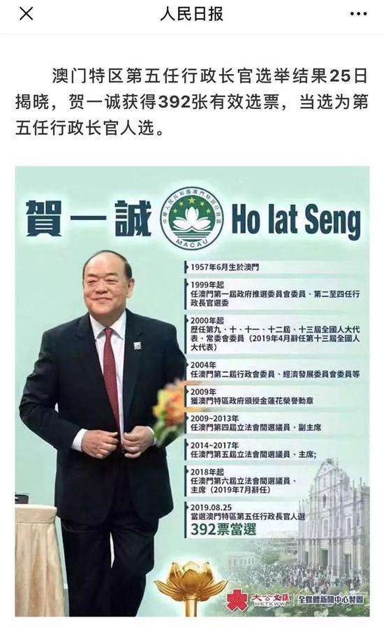 图片来源:人民日报微信截图