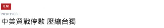 ▲台湾《旺报》网站报道截图