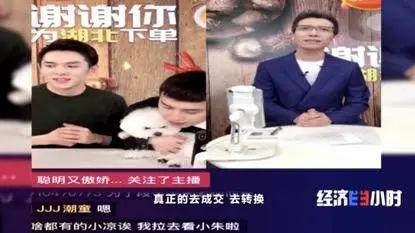 朱广权与李佳琦的跨界配相符