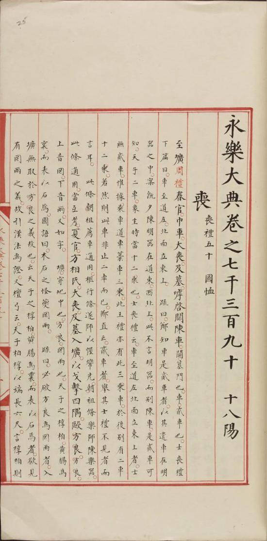 大英图书馆藏本(卷7389-7390)