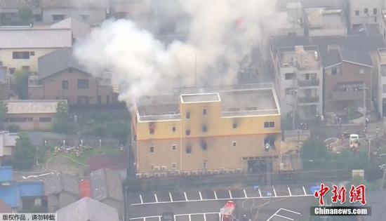 当地时间7月18日,日本京都市消防局称,该市伏见区一动画工作室发生火灾,造成多人伤亡。(视频截图)