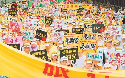 台湾不悦目光业者走上街头抗议民进党政府施政不力。   (原料图片)