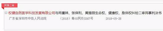 ▲相关案件判决书  图据中国裁判文书网