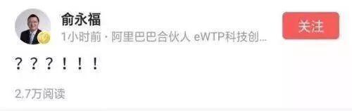 现阿里巴巴合伙人及eWTP投资工作小组组长俞永福,听闻杨伟东落马后在微头条的发送