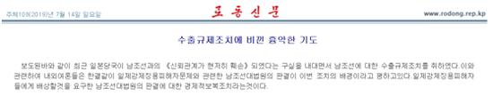 朝鲜《休息新闻》:从入口限定办法中反映出的善良贪图