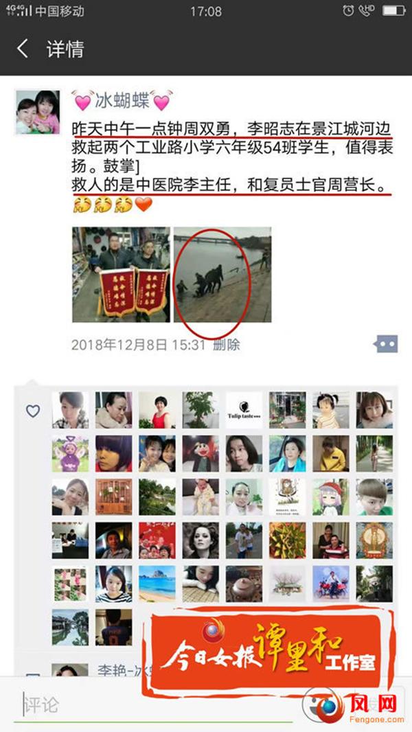 李昭志周双勇的救人照片刷爆了友人圈。
