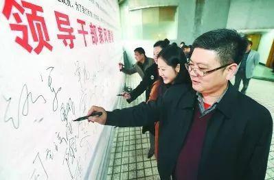 (图:2016年11月,安徽省合肥市某区领导干部和家属在家风建设倡议书上签名承诺。)