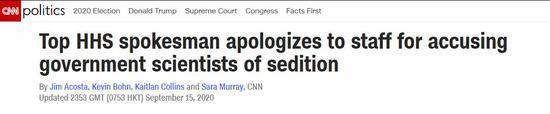 (CNN:卫生部首席发言人就指控政府科学家煽动叛乱向工作人员道歉)
