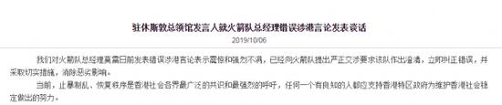 ▲中国驻休斯敦总领馆网站截图