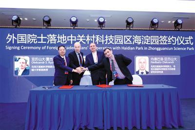 昨日,乌克兰船舶科学院院士亚历山大·雷杰科夫(右二)、内德巴洛·亚历山大(左二)、乌克兰交通运输科学院院士安德烈·布克托夫(右一)签约中关村科技园区海淀园。主办方供图