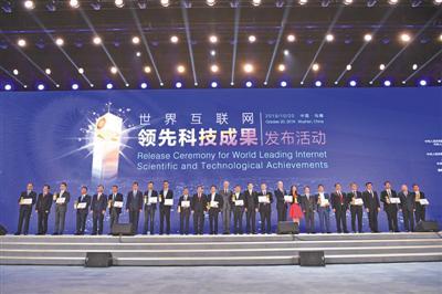 10月20日,第六届世界互联网大会世界互联网领先科技成果发布活动颁奖仪式举行。 新京报记者 吴江 摄