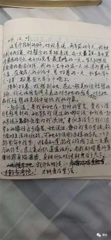 温海萍在狱中的日记