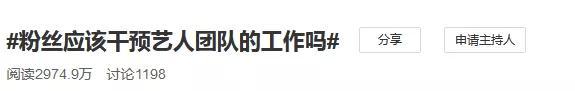 """▲微博上,有一条关于""""粉丝答该干预艺人团队的工作吗""""的话题,浏览量近3000万。"""
